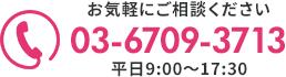 シオンの電話番号