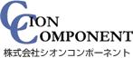 株式会社シオンコンポーネント