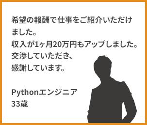 pythonエンジニアの声